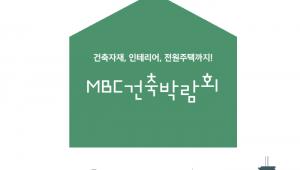 '현대인의 삶과 업계의 살림을 건축하다' MBC건축박람회