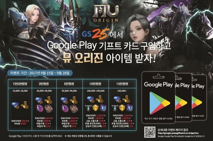 구글플레이 기프트카드 유통사 한국선불카드가 뮤 오리진 유저를 위한 특별 아이템 이벤트를 진행한다. (사진=한국선불카드 제공)