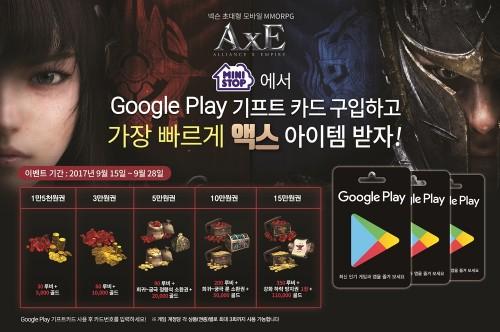 구글플레이 기프트 카드를 유통하는 '한국선불카드'가 편의점 미니스톱에서 구글플레이 기프트 카드를 구매하는 고객 대상으로 넥슨의 신작 모바일게임 '액스(AxE)' 아이템을 지급하는 프로모션을 진행한다고 16일 밝혔다. 사진=한국선불카드 제공