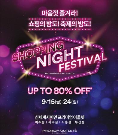 신세계사이먼이 오는 9월 24일까지 여주·파주·시흥·부산 프리미엄 아울렛에서 '쇼핑 나잇 페스티벌(SNF : Shopping Night Festival)'을 개최한다. 사진=신세계사이먼 제공