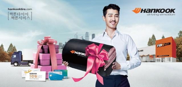 한국타이어, 신한 화물복지카드로 구매 시 캐시백 및 경품 제공