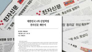 대한민국 4차 산업혁명을 위한 제안서