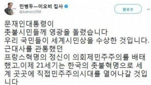 """'문재인 대통령 세계시민상' 민병두, \""""촛불 시민들이 수상한 것\"""""""