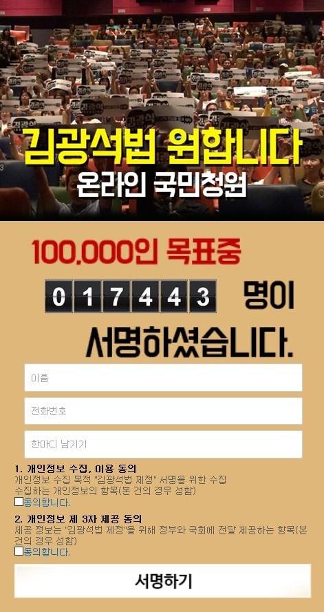 사진=김광석법 온라인 국민청원 홈페이지 캡처
