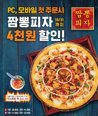 피자에땅은 오는 10월 31일까지 신메뉴 '짬뽕피자'에 대해 온라인 주문 때 4000원을 할인하는 행사를 벌인다. 사진=피자에땅 제공