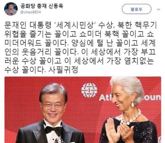 (사진=신동욱 SNS 캡처)