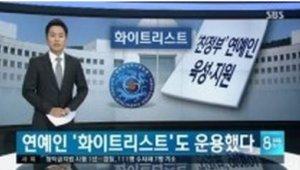 '화이트리스트' 파문, MB정부 '좌파' 연예인 대항마 육성…검찰 사실관계 파악 중
