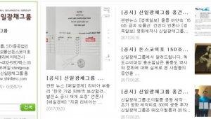 '신일광채그룹', 돈스코이함 '보물선' 인양 추진…현재 가치 150조원으로 추정