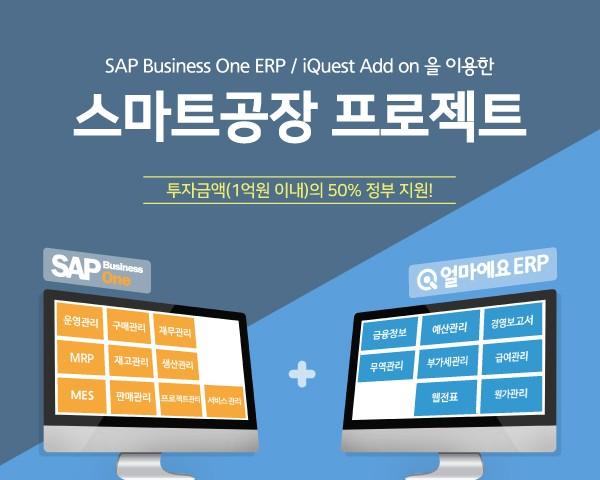 동일쉘터시스템, 아이퀘스트 스마트 공장 지원사업으로 SAP-얼마에요 ERP 도입