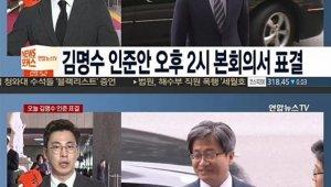 김명수, 21일 오후 2시 인준 표결…국민의당 자유투표 표결 향방 가를듯