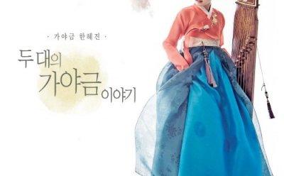 [ET-ENT 국악] '두 대의 가야금 이야기' 가야금 연주자 한혜진의 색깔을 담은 자작곡 앨범 발매