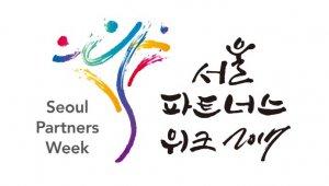 """SBA, """"꿀잼 돋는 서울파트너스위크 콘텐츠, 즐기는 주인공은 너야너"""""""
