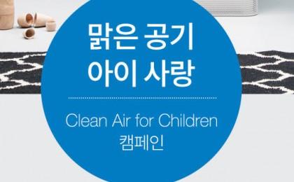 블루에어, 보육 시설 공기청정기 기증 캠페인 진행