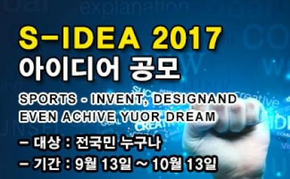 문화체육관광부-국민체육진흥공단, 스포츠 아이디어 상품화 사업 'S-IDEA2017' 시행