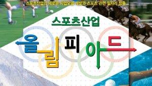 한국스포츠개발원, 예비창업자 대상 창업올림피아드 개최