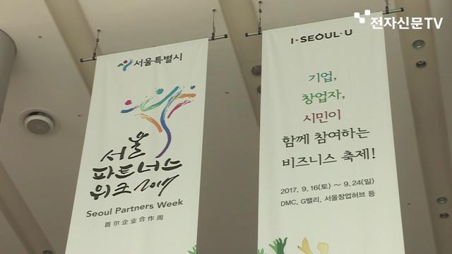 SBA, 제1회 서울파트너스위크 개최