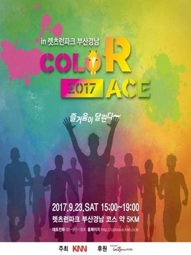 부산경남 최초 '2017 COLOR RACE' 개막