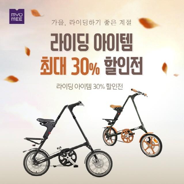 롯데렌탈 MYOMEE, 가을맞이 라이딩용품∙유모차 특별전