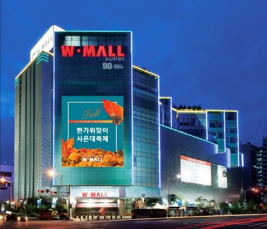 서울 가산동에 위치한 패션아울렛 'W몰'은 추석 연휴를 맞아 오는 10월 9일까지 '한가위 사은대축제'를 열고 기존 할인 외 추가현장할인과 금액대별 사은행사로 쇼핑객들의 발길을 잡는다. 사진=W몰 제공