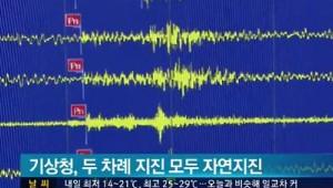 핵실험 여파, 북한 두차례 지진에 영향...