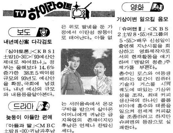 신문의 주말의 영화 소개 – 네이버 뉴스라이브러리 제공