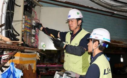 LS전선, 전통시장 대상 전기안전점검 '재능기부'