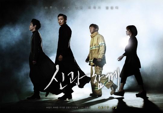 사진=영화 '신과함께' 포스터