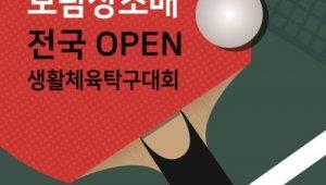 제2회 보람상조배 전국오픈 생활체육 탁구대회, 오는 11월 개최