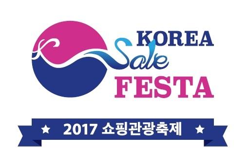 지난 28일부터 시작된 국내 최대 쇼핑·문화축제인 `코리아 세일 페스타(Korea Sale FESTA)`를 맞아 백화점업계가 푸짐한 경품을 내걸고 대대적인 할인 행사를 벌인다. 사진=현대백화점 제공
