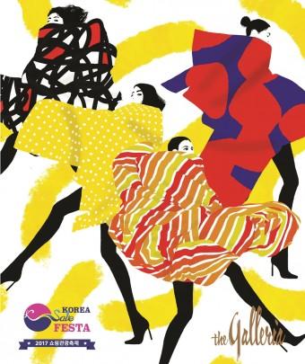 지난 28일부터 시작된 국내 최대 쇼핑·문화축제인 `코리아 세일 페스타(Korea Sale FESTA)`를 맞아 백화점업계가 푸짐한 경품을 내걸고 대대적인 할인 행사를 벌인다. 사진=갤러리아 제공