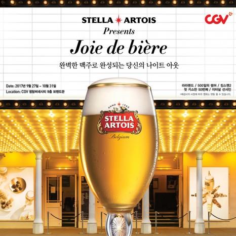 오비맥주가 국내에 전개하고 있는 벨기에 전통 프리미엄 맥주 `스텔라 아르투아(Stella Artois)`는 오는 10월 31일까지 서울 CGV 청담 씨네시티에 브랜드 전용관 개관에 맞춰 `주아 드 비에(Joie de bi
