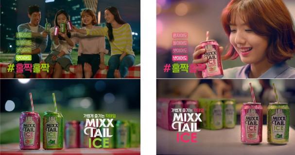 오비맥주는 신개념 프리미엄 캔 칵테일 `믹스테일 아이스(MixxTail ICE)`의 신규 광고 `홀짝홀짝 칵테일 어때?` 두 편을 유튜브와 페이스북, 인스타그램 등 온라인 채널을 통해 공개해 주목을 받고 있다. 사진=오비맥주 제공