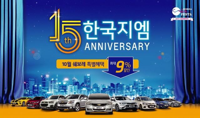 """한국GM """"10월에 쉐보레 구매하면 최대 351만원 혜택"""""""