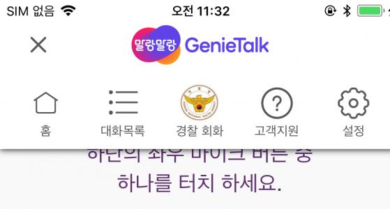 평창동계올림픽 기간 경찰도 한컴 지니톡으로 외국인 치안 책임 'OK'