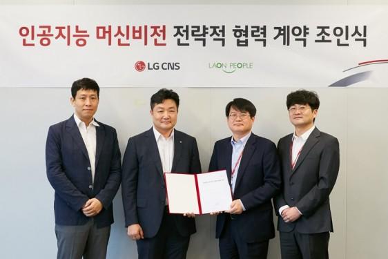LG CNS와 라온피플의 전략적 협력계약 조인식. 왼쪽부터 LG CNS 이성욱 상무, 이승욱 상무, 라온피플 이석중 대표, 김태현 전무.