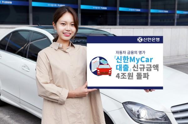 신한은행, 신한MyCar대출 신규금액 4조원 돌파