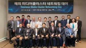SBA, '해외 미디어 클러스터 네트워킹 데이' 개최