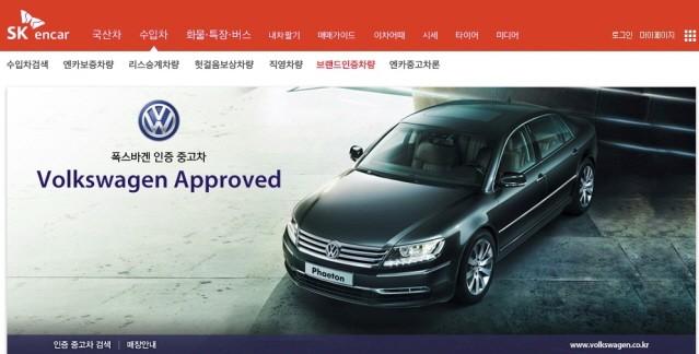 폭스바겐, 공식 인증차 프로그램(VW Approved) 도입