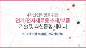 테크포럼, 4차산업혁명을 위한 전기 전자재료용 소재/부품 기술 및 동향 세미나 개최