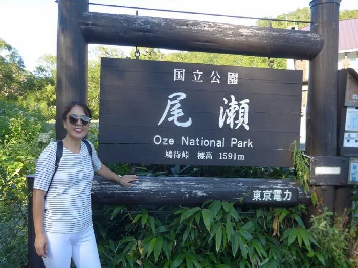오제국립공원