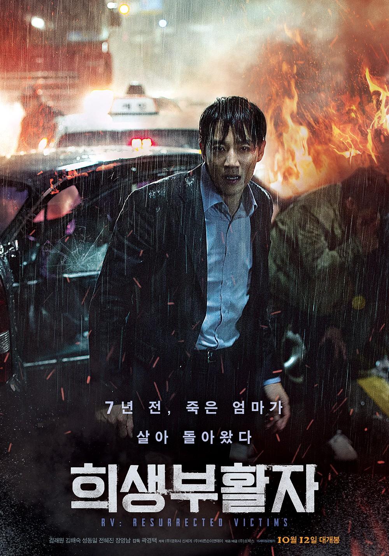 """'희생부활자' 베스트 리뷰, 곳곳서 갓해숙-갓래원 """"영화 대박 조짐 증거?"""""""
