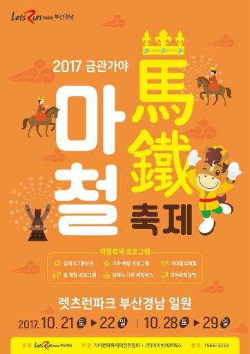 한국마사회 렛츠런파크 부산경남, '제4의 제국' 금관가야 마철축제 개최