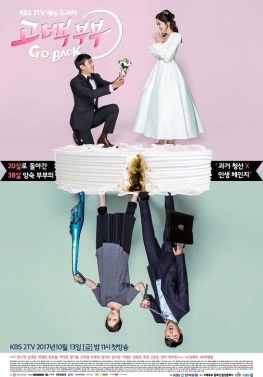 (사진=KBS2 '고백부부)