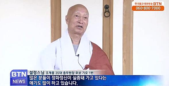 (사진=BTN불교TV 캡처)