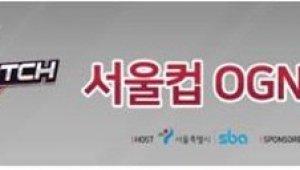 SBA, 국제 e스포츠대회 '서울컵 슈퍼매치 2017' 개최예고