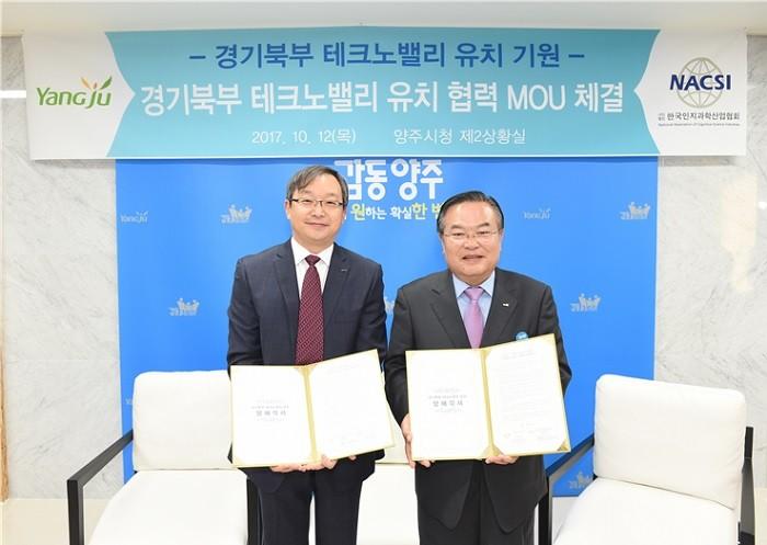 양주시와 한국인지과학산업협회의 경기북부테크노밸리 유치를 위한 양해각서 체결식