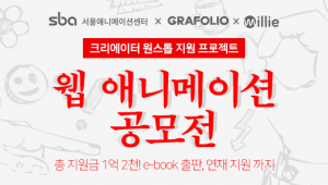 SBA, 네이버·밀리의서재 공동 '웹애니 공모전' 개최