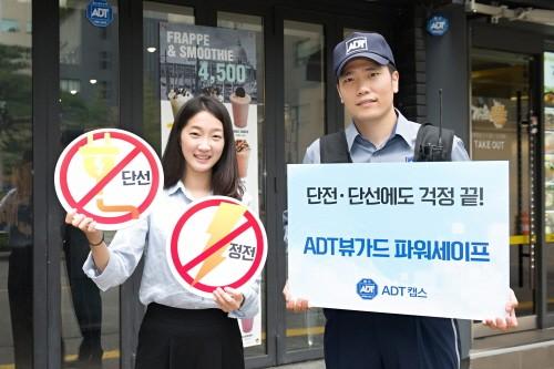 ADT캡스, 지능형 절도 범죄 예방 '영상보안솔루션' 눈길