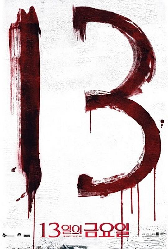 13일의 금요일…불행의 숫자 '13'이 된이유 '각종 신화에서 유래'