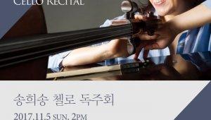 '송희송 첼로 독주회' 11월 5일 예술의전당 IBK챔버홀에서 열려